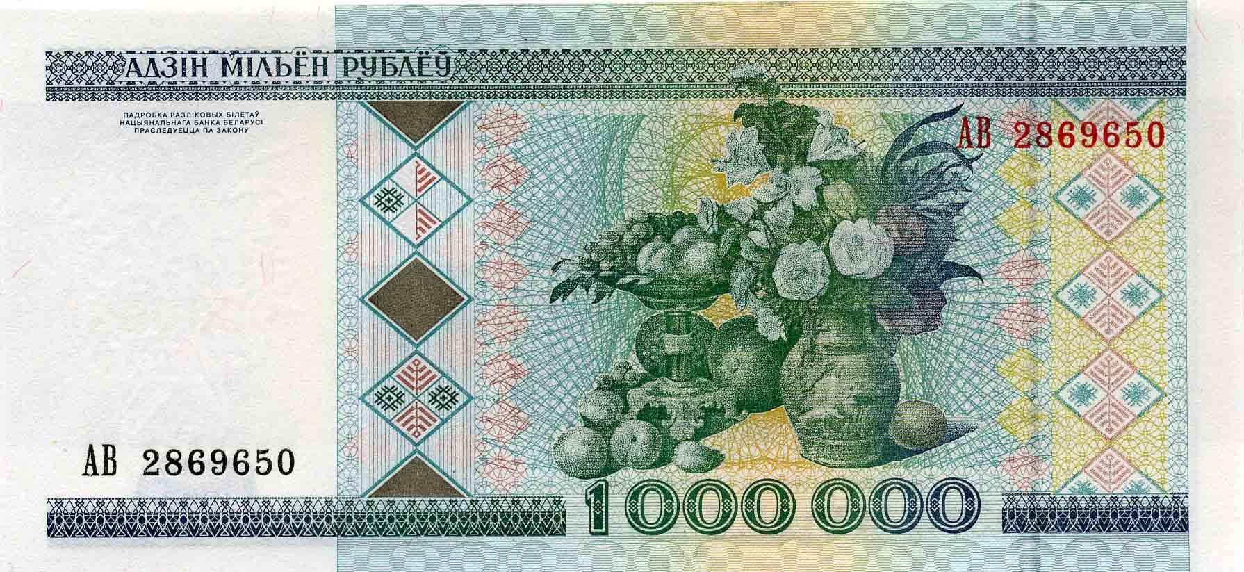 Инфографика как пересчитать старые рубли на новые