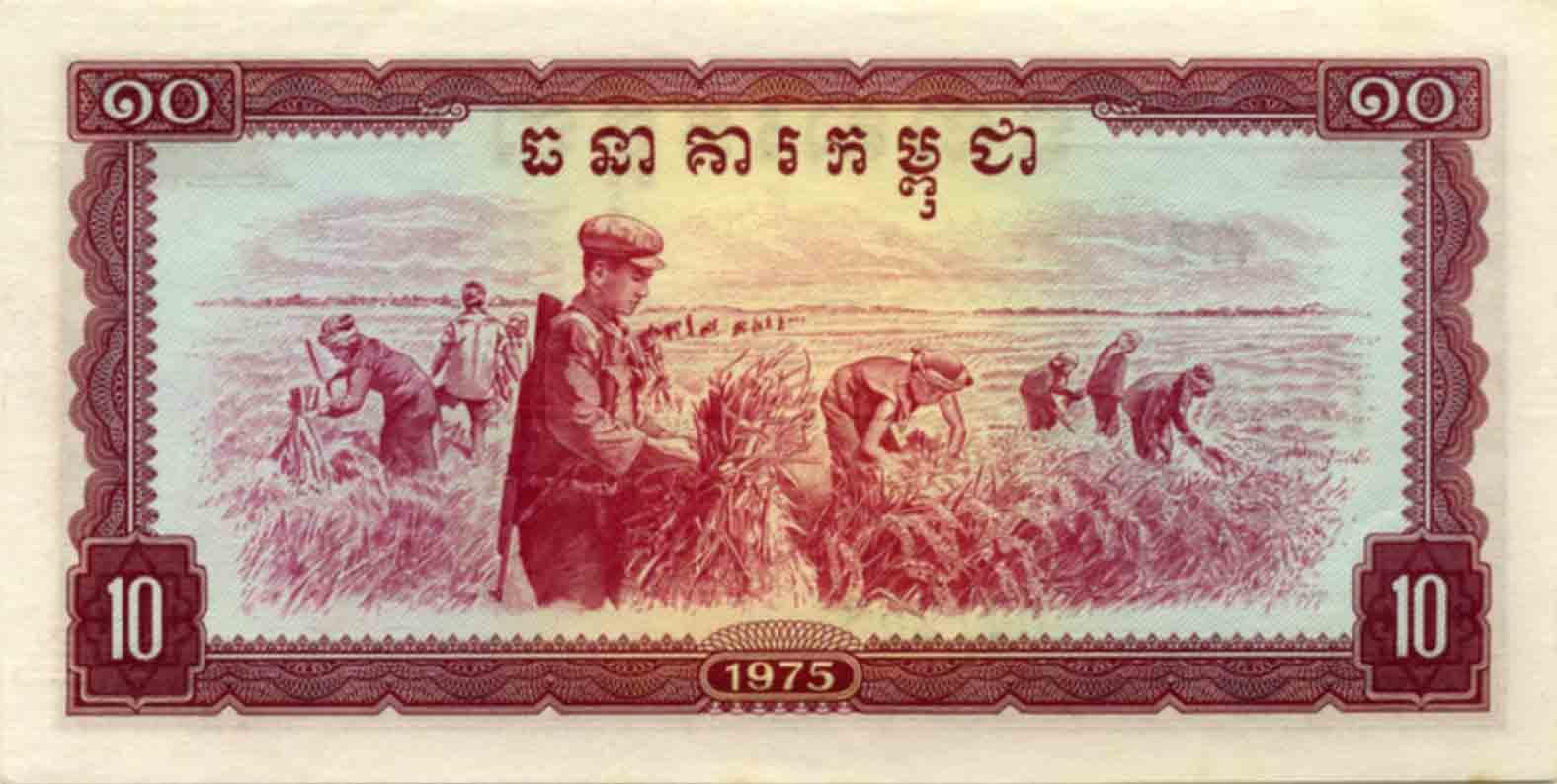 Обратная сторона банкноты Камбоджи номиналом 10 Риелей.