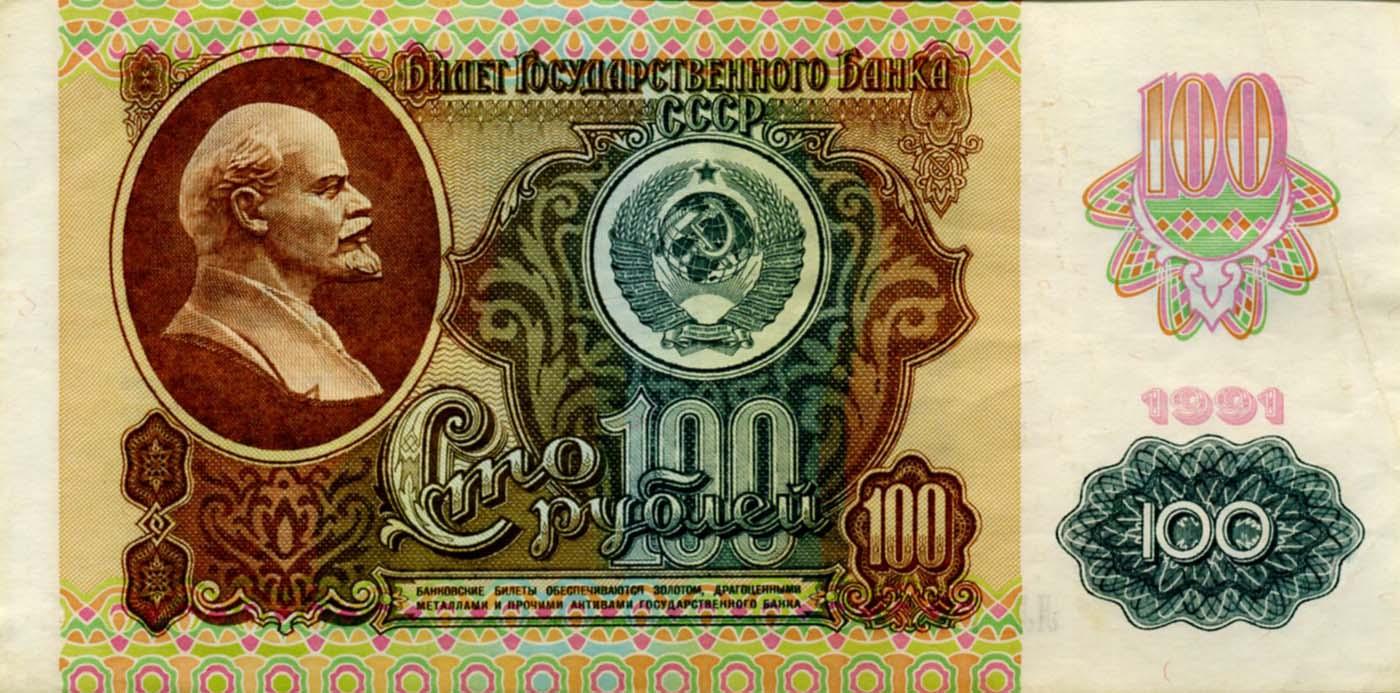 Подборка советских денег (65 фото) .