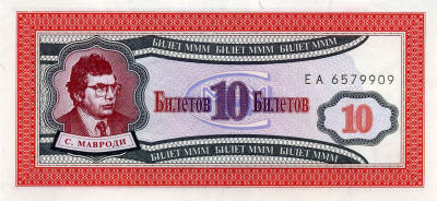 http://www.banknoteworld.it/photogallery/photo00021343/RUSSIA-10F-p%20copy.jpg
